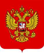 479px-Coat_of_Arms_of_the_Russian_Federation.svg.png